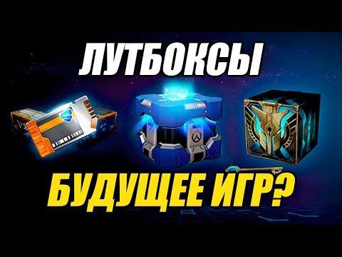 Лутбоксы в играх: