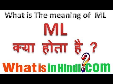 ML का मतलब क्या होता है | What is the meaning of ML | Exam result me ML ka matlab kya hota hai