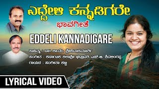 Eddeli Kannadigare Song With Lyrics | Sangeetha Katti, K V Srinivasmurthy | Folk Songs | Bhavageethe
