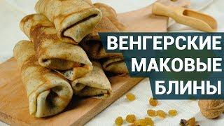 Как испечь венгерские маковые блины с изюмом и грецкими орехами? | Рецепт блинов