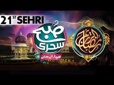 21th Sehri | Subah Sehri Samaa Kay Saath |...