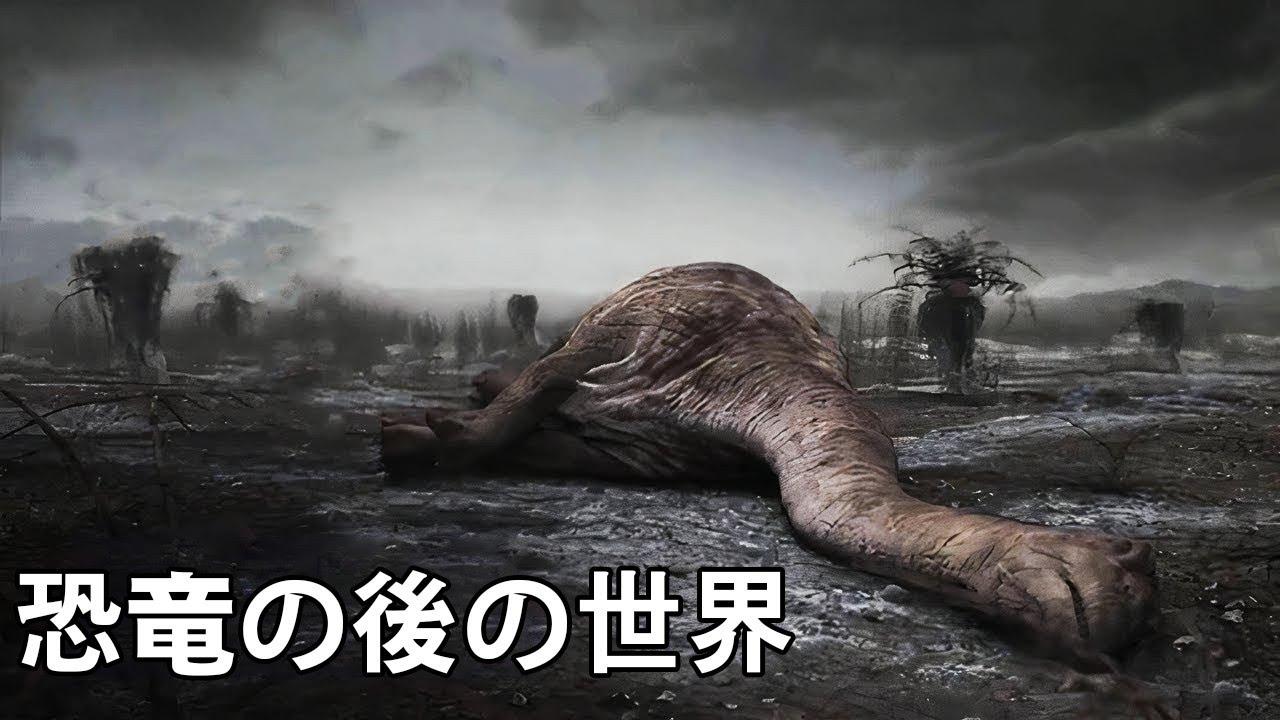 恐竜の滅亡!その後、世界はどうなったのか?恐竜が消えた後の地球とは?