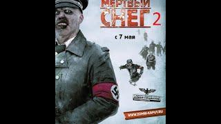 """Операция """"Мёртвый снег"""" 2 2014"""