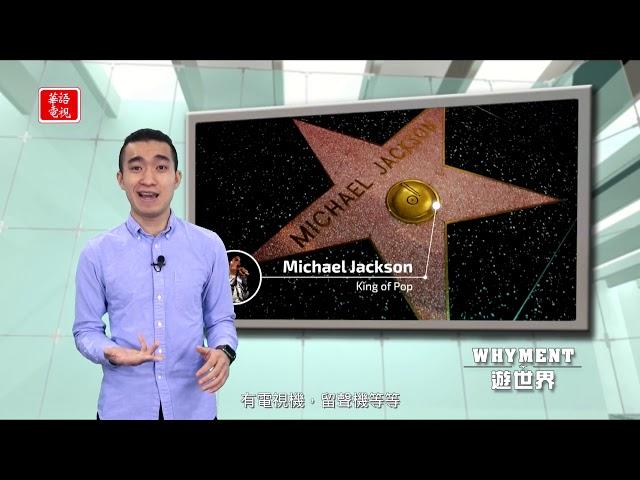 WHYMENT遊世界 洛杉磯 Los Angeles 及大蘇爾 Big Sur 篇 🇺🇸 ep. 15 (上)