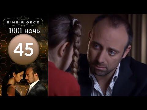 1001 тысяча и одна ночь, 17 серия Турецкий сериал