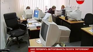 АМКУ узявся за тарифи