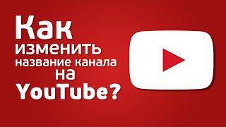 Как изменить название канала на YouTube? #2016(Всё очень просто. Если есть проблемы,прошу писать мне в личку Вконтакте. Обрывки памяти - https://youtu.be/QmXsLqa8YZM..., 2016-01-29T15:26:01.000Z)