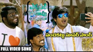 Ekkadiki Pothavu Chinnavada Latest Telugu Movie Songs || Panchakattu Super || Nikhil, Hebah Patel