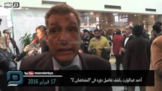 مصر العربية | أحمد عبدالوارث يكشف تفاصيل دوره فى