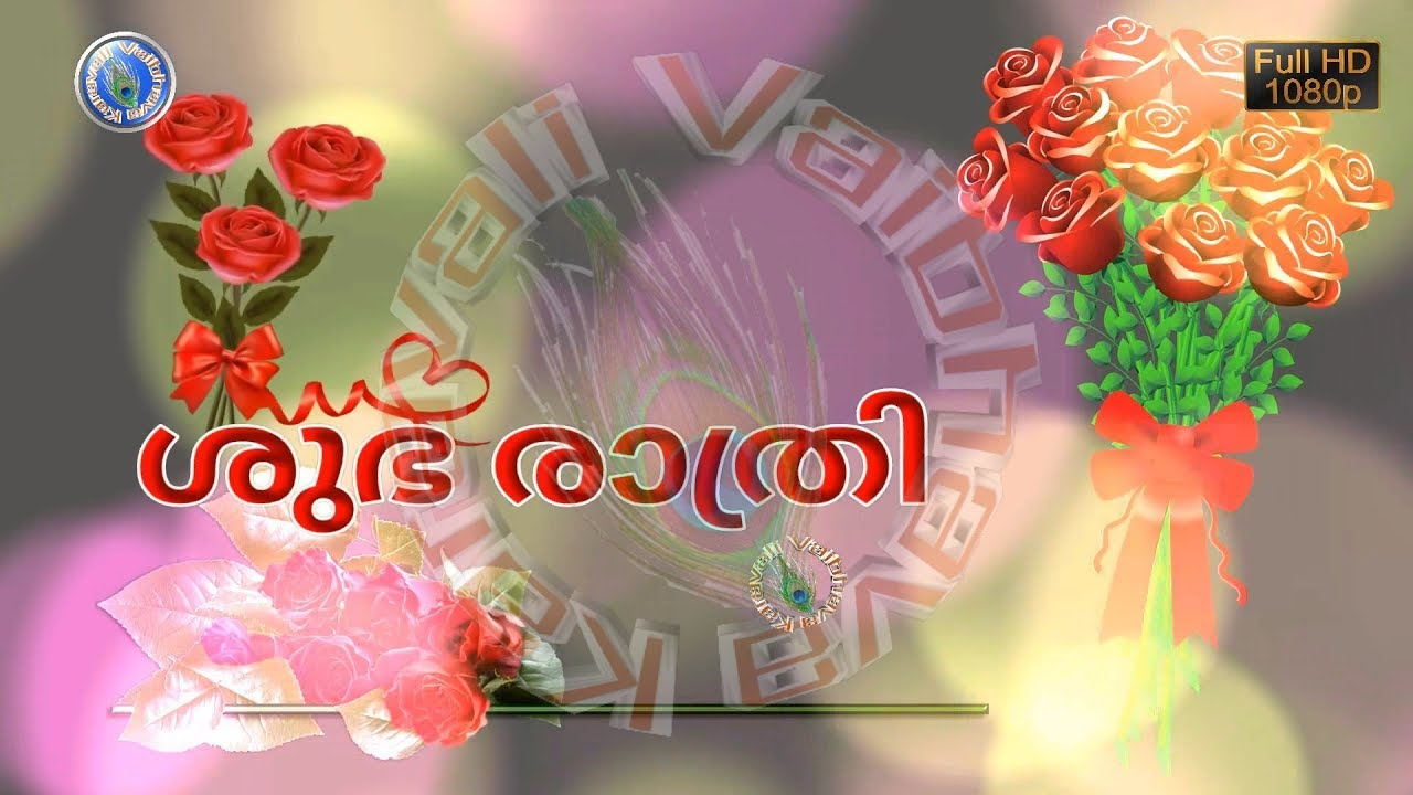 Good Night Wishes In Malayalammessagesgreetingslatest Whatsapp