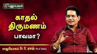 Dr. K.Ram | Astro 360 | Puthuyugam Tv 14-08-2020