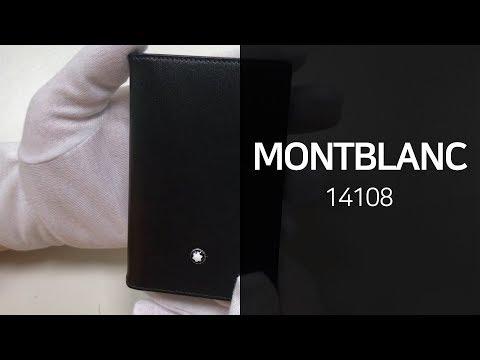 몽블랑 14108 마이스터스튁 명함지갑 리뷰 영상 - 타임메카