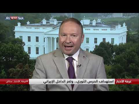 استهداف الحرس الثوري.. ولغز الداخل الإيراني  - نشر قبل 8 ساعة