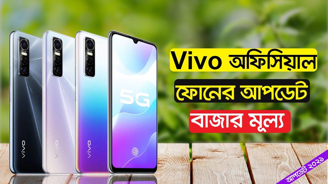 Vivo All Phone Update Price In Bangladesh 2021  