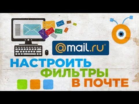Как Настроить Фильтры в Почте Mail.ru   Фильтрация Писем в Почте Mail.ru