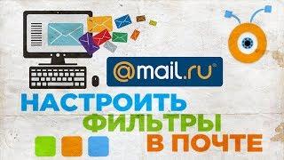 Как Настроить Фильтры в Почте Mail.ru | Фильтрация Писем в Почте Mail.ru