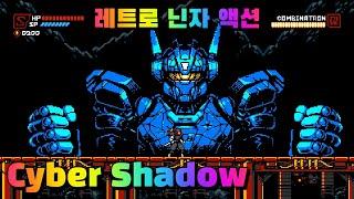 'Cyber Shadow(사이버 섀도우)'…