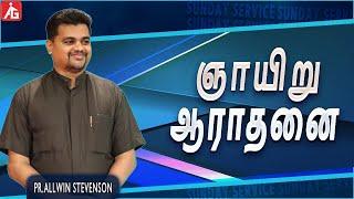 SUNDAY SERVICE | பரிசுத்த ஆராத…