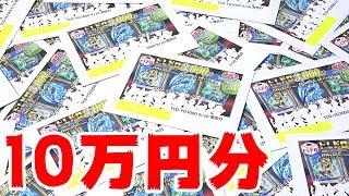 【遊戯王】20thシク確定くじ10万円分買ってもアド取れる説。