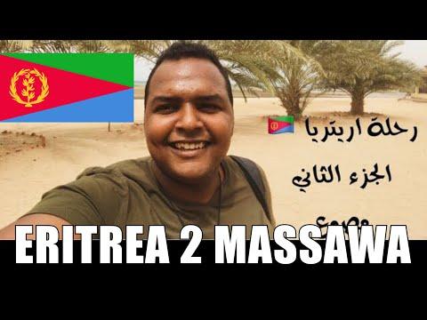 فلوق # 7 - حقائق عن اسمرا - مصوع اريتريا الجزء الثاني - ኣስመራ  - ምጽዋዕ Eritrea Asmara - Massawa Vlog