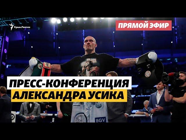 Пресс-конференция украинского боксера Александра Усика после боя | Прямой эфир Крым.Реалии