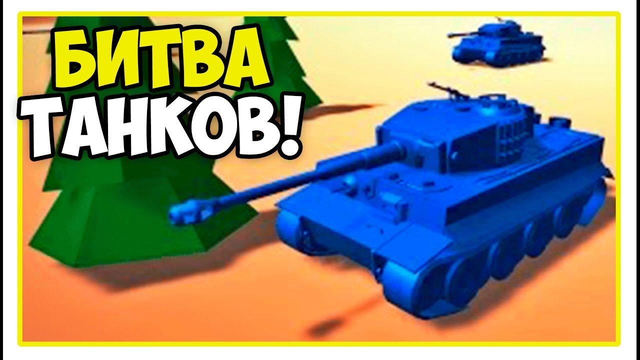 Играть игру симулятор эпичной битвы на танках