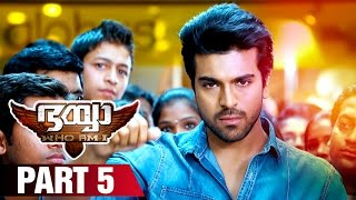 Bhaiyya My Brother Malayalam Movie | Part 5 | Ram Charan | Allu Arjun | Shruti Haasan | DSP