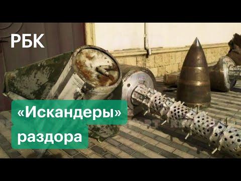 Баку заявил об обломках ракет «Искандер» в Карабахе. Реакция Армении и России