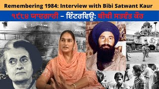 Remembering 1984: Interview with Bibi Satwant Kaur, Daughter of Shaheed Bhai Amrik Singh Ji