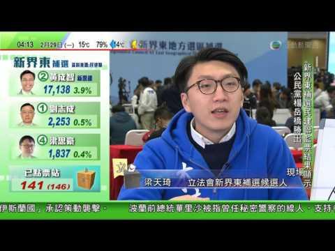 梁天琦接受訪問 (新東補選票站現場) 2016 2 28 Hong Kong News