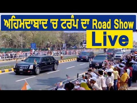 Live: Ahmedabad  में Trump का Road Show