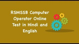RSMSSB Computer Operator Online Test in Hindi and English 2018