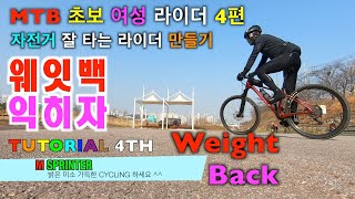 MTB 초보 여성 라이더 4편 TUTORIAL 20WEEKS 20TH BIKE RIDER SKILL COMP…