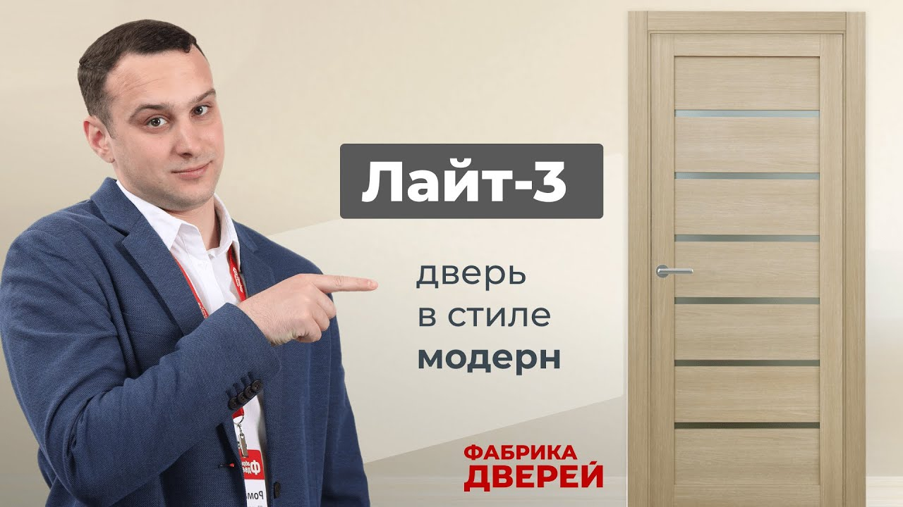 Лайт-3 - межкомнатная дверь в стиле Модерн