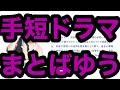手短に名作ドラマ まとばゆうネタ の動画、YouTube動画。