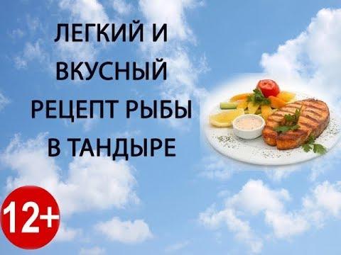 Простой рецепт рыбы в тандыре. Вкусная рыба за 5 минут!