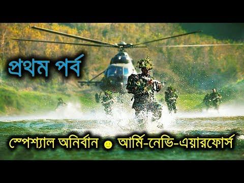স্বশস্ত্র বাহিনী স্পেশাল অনির্বান | Bangladesh Armed Forces Special Anirban 2016 [Part-1]