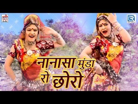 Gori Nagori DJ Dance - Nanasa Munda Ro Chhoro | Tejaji New Dj Song | Neelu Rangili | Marwadi Song