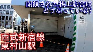 【閉鎖当日】東村山駅 橋上駅舎はどうなっている?