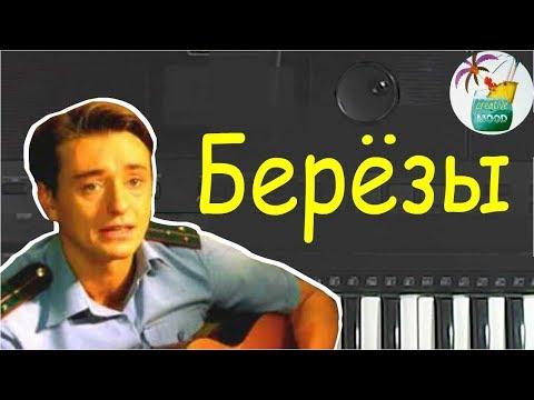 кукушка пианино видео