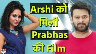 Bigg Boss 11: Arshi khan की चमकी किस्मत, Prabhas के साथ मिली Film