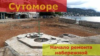 Реконструкция набережной в Сутоморе Черногория Новости Черногории 2020