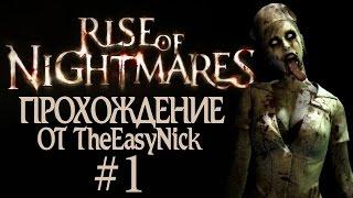 Rise of Nightmares. Прохождение с Kinect.  #1.