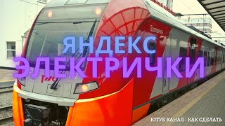 Яндекс электрички(, 2016-05-08T05:01:10.000Z)