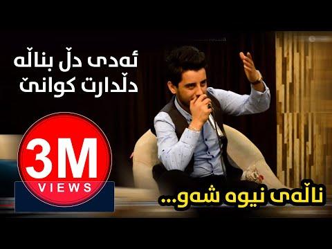 Shabaz Zamani 2017 Track3 Zor Xosh - Ga3day Sultan Haji Salam u Asoy Mam Akram