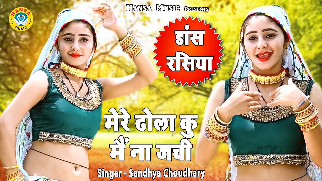 संध्या चौधरी का सबसे सुपरहिट गाना  ~ मेरे ढोला कु मैं ना जची ~~ डांस रसिया ~ Sandhya Choudhary