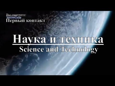 Наука и техника: Первый контакт   Science and Technology: First Contact. Discovery. Документальный - Видео онлайн