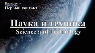 Наука и техника: Первый контакт | Science and Technology: First Contact. Discovery. Документальный