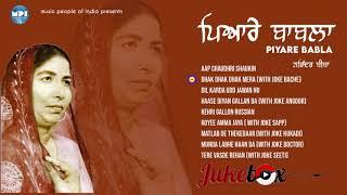 Narinder Biba | Piyare Babla | Jukebox | Goyal Music | Punjabi Song