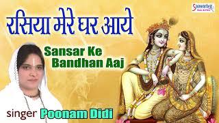 पूर्णिमा जी ने तोड़े  संसार के बंधन Krishan Bhajan !! संसार के बंधन आज !! Sansar Ke Bandhan Aaj